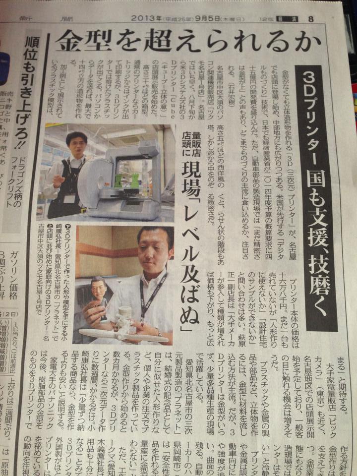 中日新聞記事1